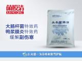 鸭鹅浆膜炎特效药-菌膜清