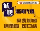 临沂金宝盆国际期货千元可入市操作-0利息-免费加盟