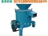 特价供应PET脱水机-塑料脱水机-自动脱水机-重源机械