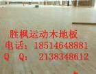 咸阳体育馆枫木地板,室内篮球专用实木地板销售