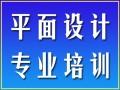 清河小营 上地西三旗平面设计培训班-PS培训班