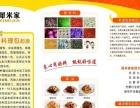 犀米家中餐料理包加盟 快餐 投资金额 1-5万元