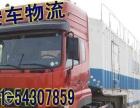 上海到全国各地整车零担运输、搬家公司、专业调回程车
