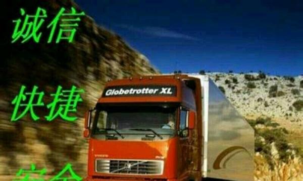 三元至全国货运物流/长途搬家搬厂/回程车/机械设备托运