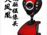 厂家热销火凤凰899摄像头 电脑夹子摄像头 带夜视灯 配件批发