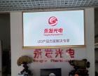 青岛LED全彩屏厂家 可提供安装服务报价