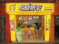 济南呦格奶茶加盟条件