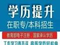 中国石油大学(华东)学历报名