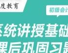 2018年南京浦口会计初级职称会计培训报名招生简章