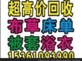 深圳高价回收宾馆酒店布草