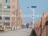 山东太阳能灯烟台太阳能庭院灯太阳能路灯LED路灯
