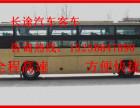 ((台州到湘潭的客车+直达))时刻表 15258847890