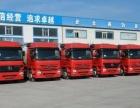北京到上海货运公司 北京到上海行李酒水工艺品托运公司