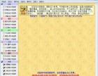 台湾星侨五术八字紫薇论命专业版软件 破解版 加密狗