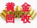 兰州黄金回收价格 兰州黄金回收公司 回收金戒指