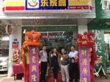 東莞便利店加盟 樂家嘉加盟返現金--您準備好了嗎
