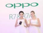 哈尔滨周边那能办理OPPO手机分期OPPOr9S分期付款地址