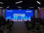 深圳会议LED屏幕租赁 LED屏幕租赁 舞台LED屏幕租赁