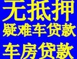 北京押车贷款,北京贷款,北京汽车抵押贷款公司车1