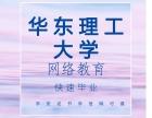 上海学历教育 成人高考 专升本 网络教育