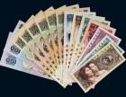 第四套钱币收购价格,北京钱币市场今日收藏价格