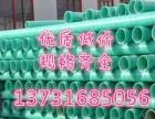 玻璃钢管生产厂家
