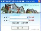 耀管家出租屋管理系统普及版 白领公寓物业出租ERP管理软件