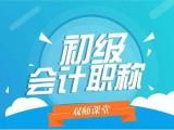 重庆注册税务师培训,初级会计师职称,会计考证,实操培训中心