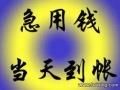 广州社保贷,保单贷,房贷,车贷,私贷,微粒贷,流水贷