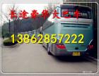 昆山到盘锦的汽车%长途客车13862857222 客运站直达