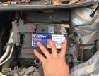 福州五里亭汽车搭电 换电瓶 换胎补胎 送油