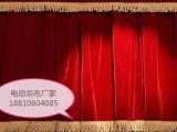 通州幕布定做厂家通州电动舞台幕布通州剧院定做幕布通州电动幕布