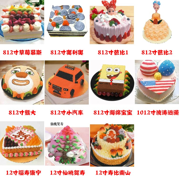 预定订购11家张家界一品乐生日蛋糕同城配送永定武陵源慕斯芝士