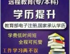 2017年南京成人初中报考大专本科学历的最后一次机会!