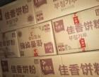 郑州富利宏贸易有限公司(南方商行)专业日 韩料理原料批发配送
