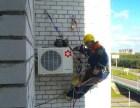昌平北七家空调移机-空调拆装-空调加氟 品牌维修