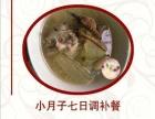 花玺月营养膳食调理中心