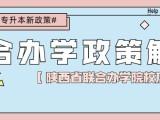 陕西省专升本联合办学院校及专业录取情况