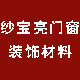 惠东广东省惠州市国营惠东梁化林场值得信赖的全铝家具纱宝亮务