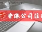 注册香港公司包开户