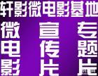 武威影视中心专业宣传片 专题片 广告片 影视**包装制作