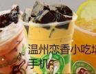 小兔子奶茶-温州恋香小吃培训