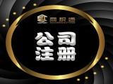 商稅通 北京免費公司注冊 提供注冊地址 記賬報稅月99元起