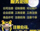 富阳本土代办工商执照,代理记账低至199元