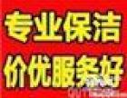 邢台万顺保洁公司关注细节重视信誉!