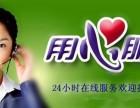 梅州帅丰燃气灶(各中心~售后服务热线是多少维修电话?