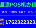 滨州银联移动POS机办理固定POS机申请蓝牙POS机安装