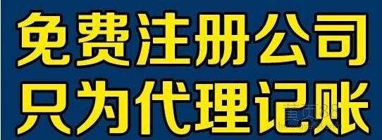 南昌公司注册 变更 记账 注销一站式服务