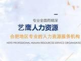 滨湖新区哪家招临时工 合肥艺鹰人力  专业服务平台欢迎来聊聊