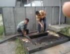 无锡 化粪池清理 市政改道